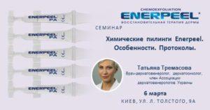 Киев. Химические пилинги Enerpeel